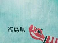福島県新聞広告