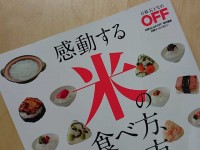 感動する米の食べ方炊き方