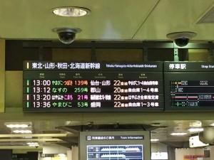 北海道新幹線電光掲示板