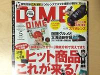 DIME2016-5月号
