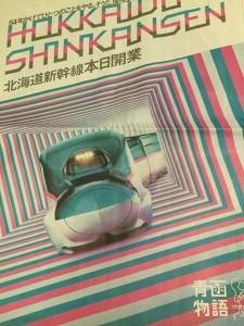北海道新幹線新聞広告