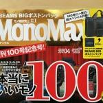 MonoMax100号
