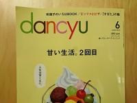 dancyu6月号