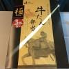 東京駅のおすすめ駅弁「利久 牛たん弁当」